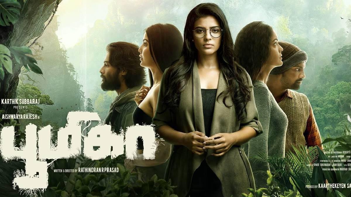 Boomika Movie Review: Watch Boomika Tamil Full Movie On Netflix