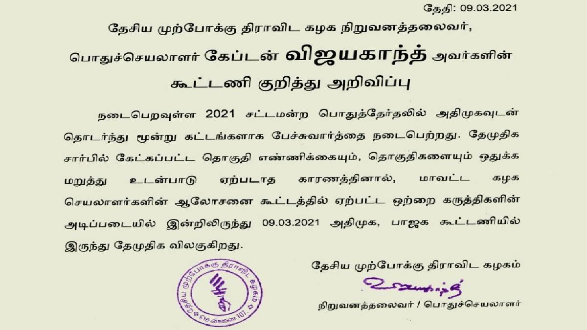 Tamil Nadu Election 2021 DMDK quits the alliance with AIADMK.