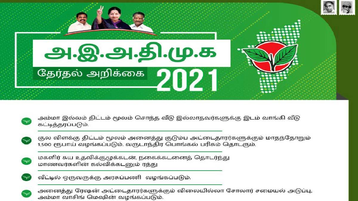 Tamil Nadu Election 2021 AIADMK Manifesto for the Assembly Election