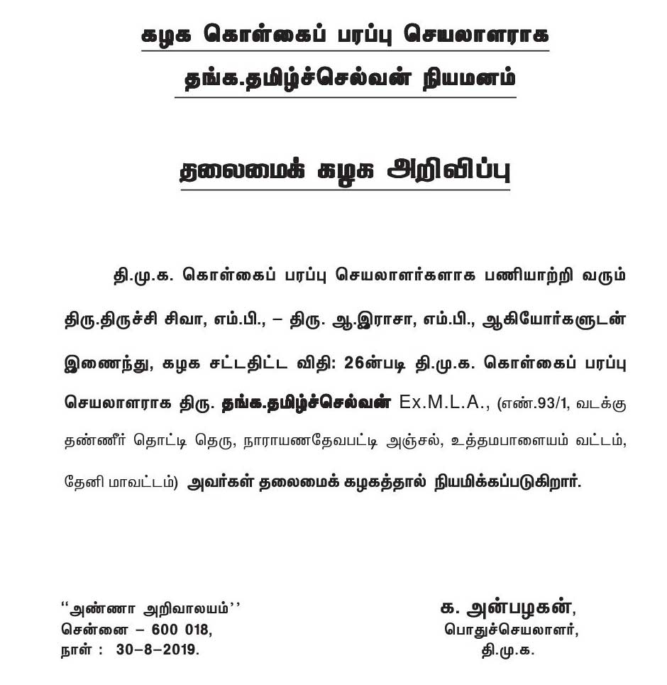 Thanga Tamil Selvan is Propaganda secretary in DMK Officially Announced