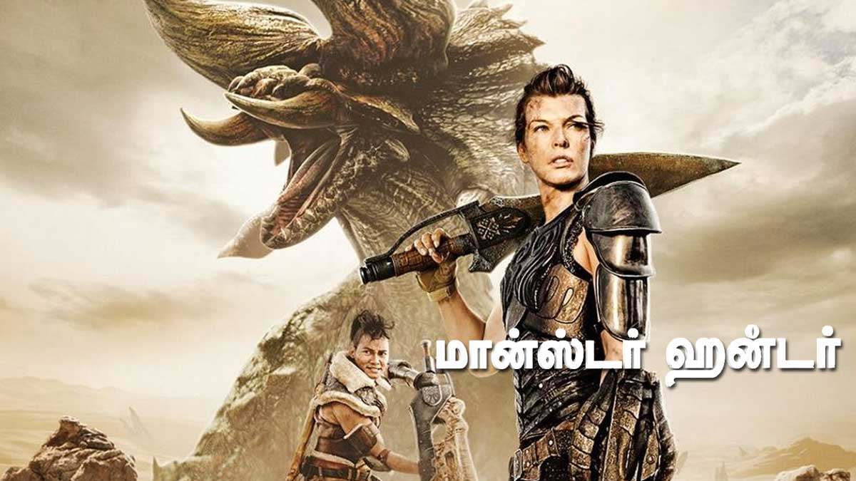 Monster Hunter 3D Tamil Movie Review: Better than Video game