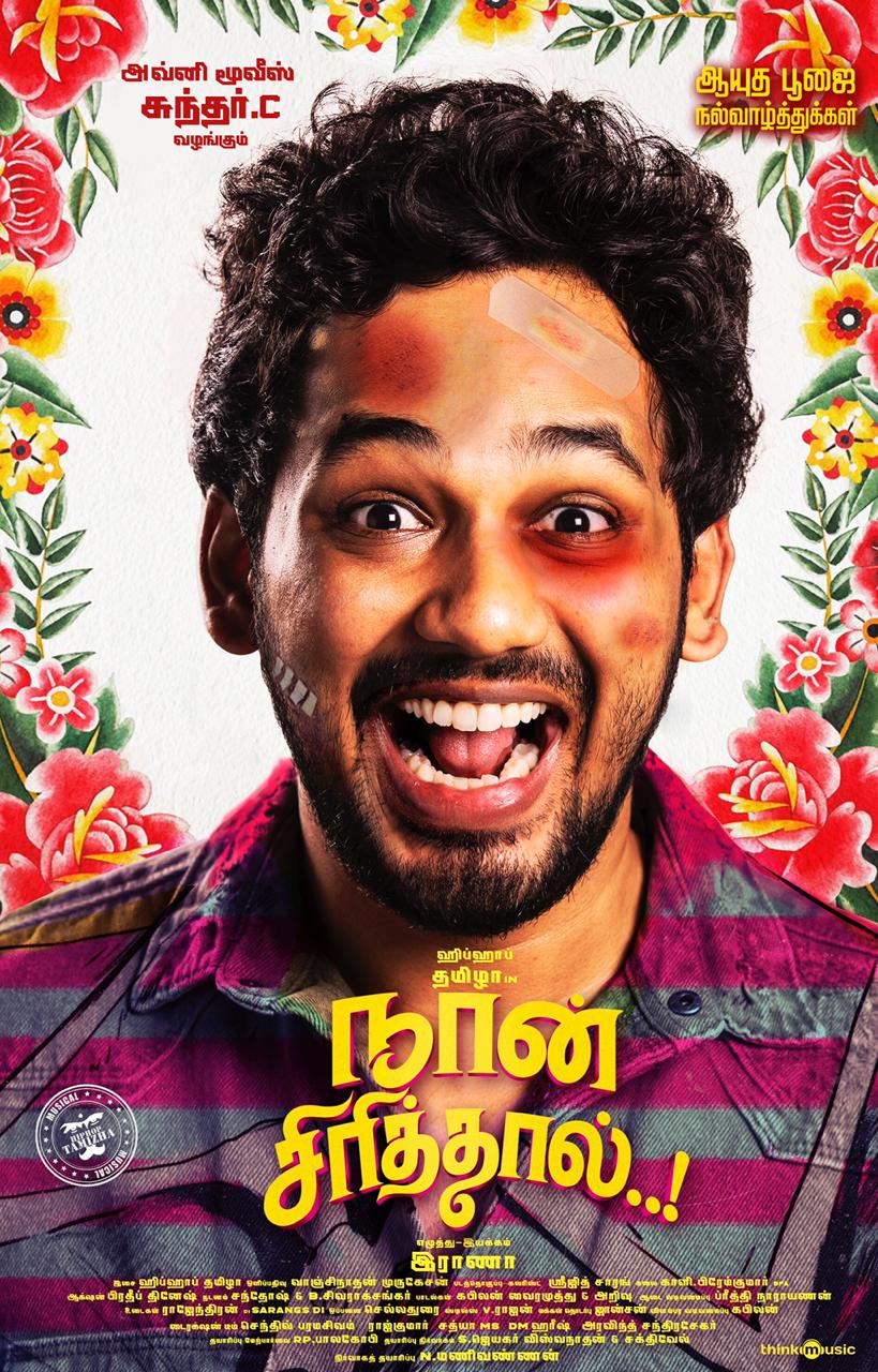 Hiphop Tamizha Aadhi Upcoming movie Naan Sirithal First Look By Superstar Rajinikanth