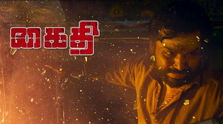 Kaithi Movie Review: Perfect Action Thriller Drive in Lorry - Worth it