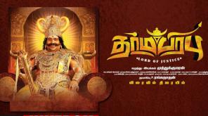 Dharmaprabhu Movie Poster