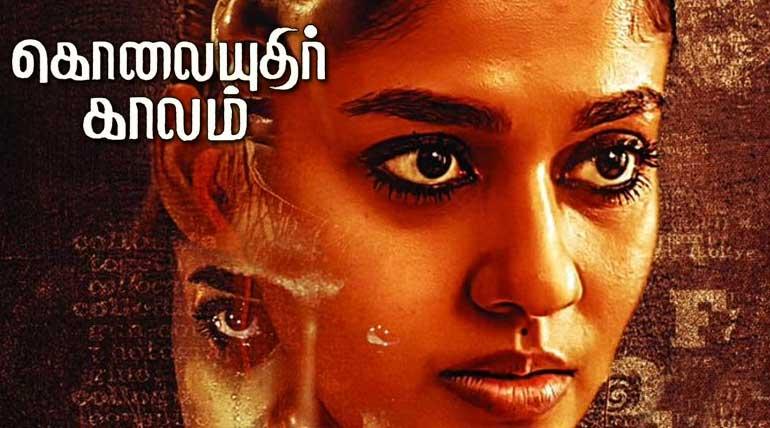 Kolayuthir Kaalam Movie Release Ban