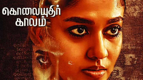 Kolayuthir Kaalam Movie Release Ban