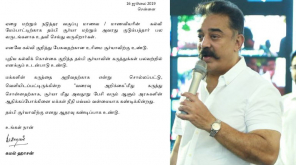 Suriya gets Kamal and from other unprecedented support for his speech