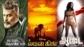 Kadaram Kondan - Lion King - Aadai Tamil Movies Releasing This Week