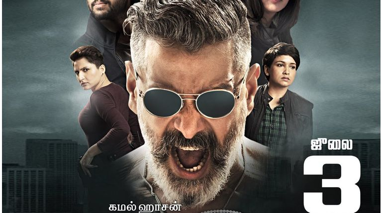 Kadaram Kondan Trailer Launch Event
