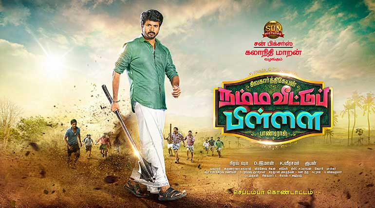 Sun Pictures launched official First Look Poster of Sivakarthikeyan Namma Veettu Pillai Movie