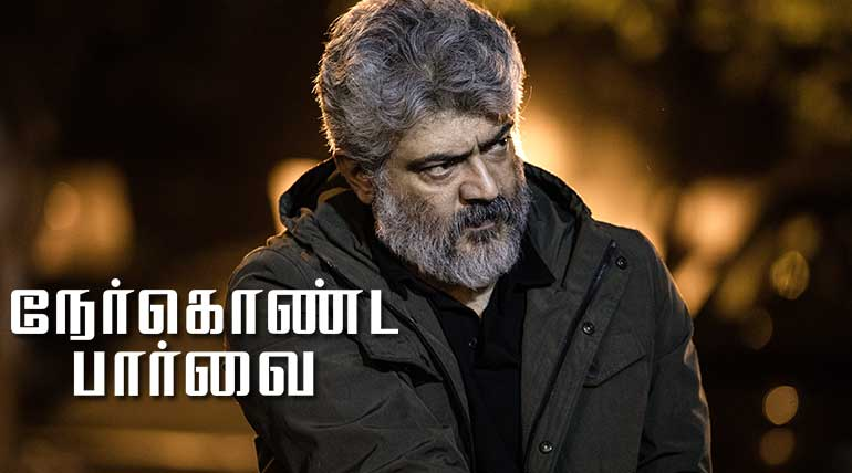 Nerkonda Paarvai Movie in TamilRockers Not to Release Thala Fans Request