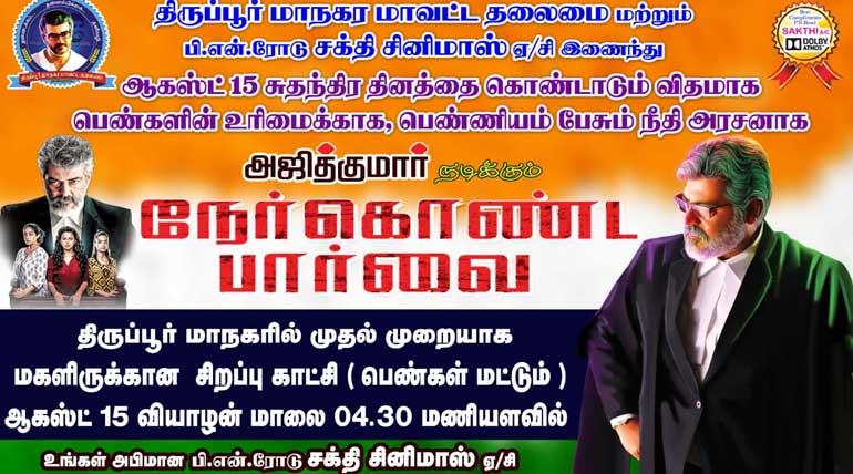 Nerkonda Paarvai Special Show For Ladies in Sakthi Cinemas Tiruppur