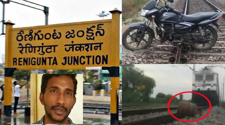 Renigunta Railway police arrested Ramireddy