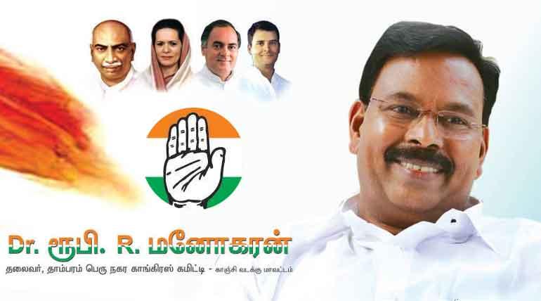 Winning Chances Nanguneri for Ruby Manoharan as Congress candidate