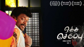 Oththa Seruppu Review - World class Award movie