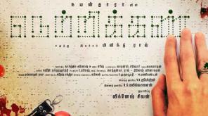 Nayanthara 65th Film Netrikann Poster