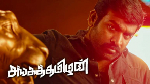 Sangathamizhan trailer and Sangathamizhan movie poster