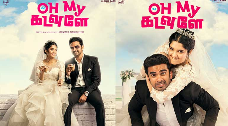 Thegidi Ashok Selvan Upcoming Movie Oh My Kadavule First Look Poster