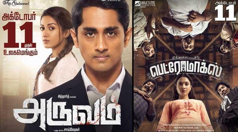 Petromax and Aruvam Movie poster
