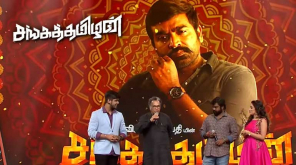 Sanga Thamizhan Team Praise for the humbleness of Vijay Sethupathi. Photo SunTv