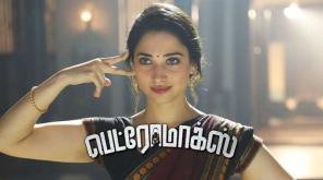 Petromax Tamil Movie poster