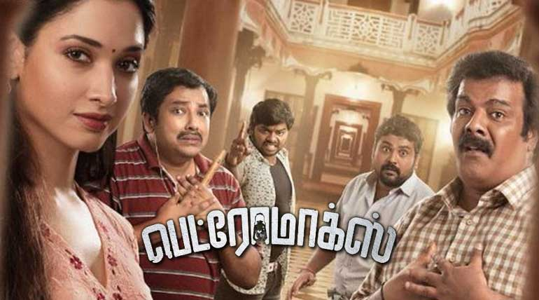 Petromax Review: Old story but still comedy