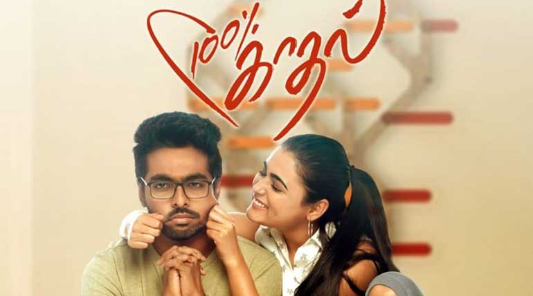 100% Kaadhal Review