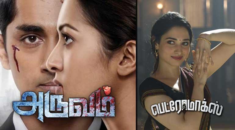 Aruvam Tamil Movie Poster