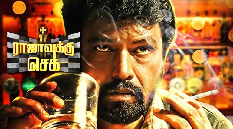 Cheran Rajavukku Check Movie Official Trailer