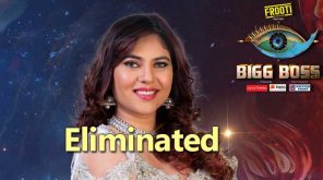 Bigg Boss 3 Tamil Contestant Sherin Eliminated