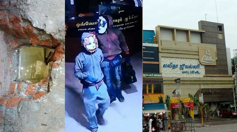 Lalithaa Jewellery Trichy Robbery