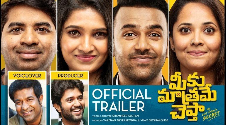 Watch Vijay Devarakonda First Production Meeku Maathrame Chepta Official Trailer