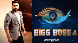 Bigg Boss 4 Tamil to commence on June 2020