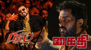 Bigil and Kaithi