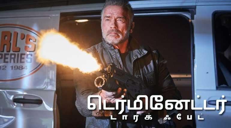 Terminator Dark Fate Tamil Review