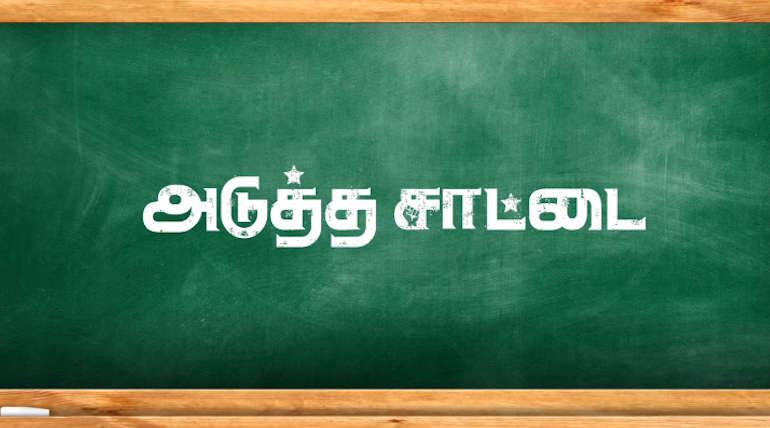 Tamilrockers Leaked Adutha Saattai Full Movie Online
