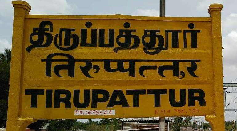 CM Edappadi Palaniswami Inaugurates Thirupattur and Ranipet as Districts