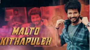 Sivakarthikeyan Hero Movie: First Single made the internet today