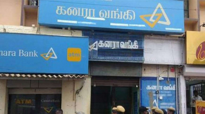 Coimbatore: Man With a Gun and Knife Staged Attack in Ramanathapuram Canara Bank