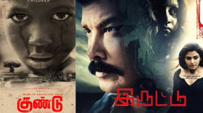 Gundu and Iruttu Tamil Full Movie Download Leaked by Tamilrockers Today