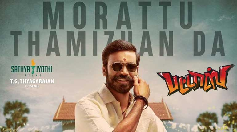 Pattas Second Single Morattu Thamizhan Da out now
