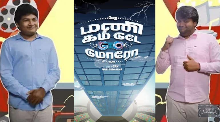 Parithabangal Fame Gopi and Sudhakar Produce the Largest Crowdfunded Movie in Asia