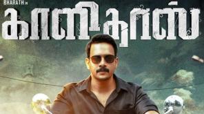 Tamilrockers Leaked Kaalidas Full Movie Online