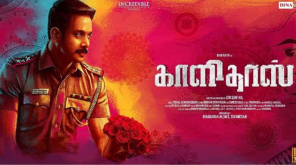 Kaalidas Movie Review: Sensible and Smart Thriller From Bharath