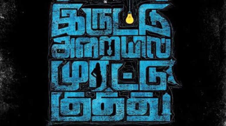 Iruttu Arayil Murattu Kuthu-2 Shoot Starts in Chennai