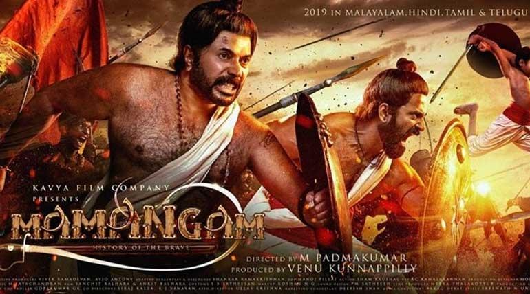 Mamangam Movie Latest Box Office Collection