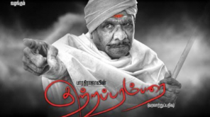 The Legacy of Bharathiraja, Kuttra Parambarai Gets Face as Web Series