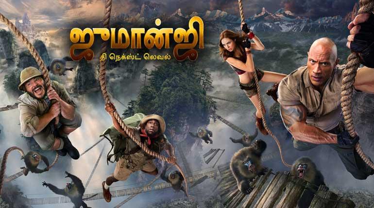 Jumanji: The Next Level Tamil Review