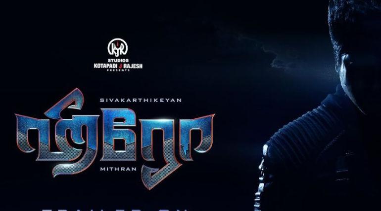 Tamilrockers Leaked Sivakarthikeyan Hero Movie