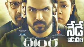 Thambi Dubbed Telugu Donga Full Movie Leaked by Tamilrockers